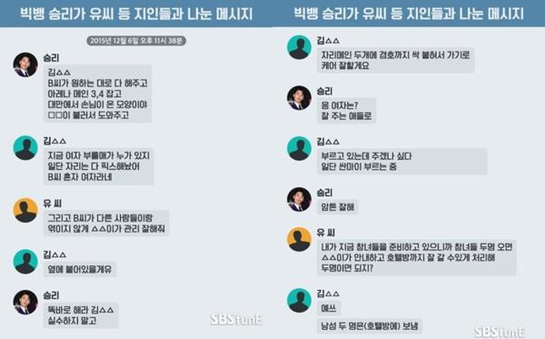 Phóng viên SBS khẳng định tin nhắn là sự thật, thậm chí còn giảm bớt những từ ngữ không phù hợp khi công bố.