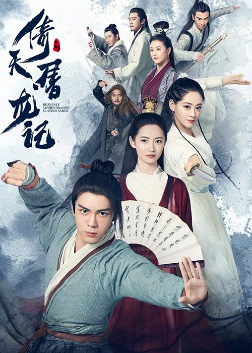 Poster phiên bản phim 2019.