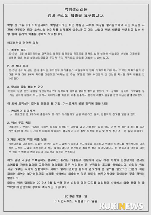 Đơn kiến nghị gửi YG của một nhóm fan tại Hàn Quốc.