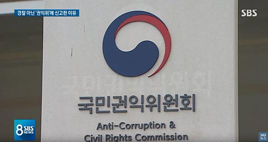 Ủy ban chống tham nhũng và bảo vệ dân quyền giao phó toàn bộ dữ liệu KakaoTalk cho Viện kiểm sát tối cao.