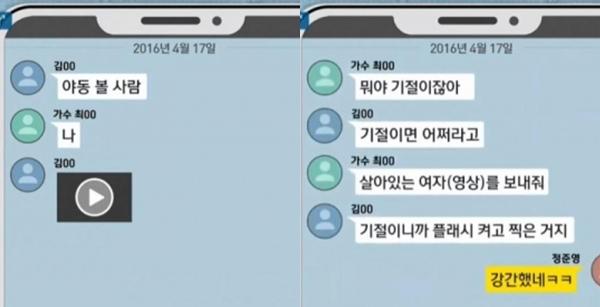 Ngày 17/4/2016, một người (không phải người nổi tiếng) tạm gọi là Kimđã gửi một video sex của chính mình vào group chat. Ca sĩ Choi đã trả lời lại rằng: Gì vậy, cô ta bất tỉnh rồi mà. Và Kim thản nhiên trả lời: Vậy thì sao chứ?. Choi sau đó yêu cầu Kim: Gửi video của đứa nào còn sống ấy. Và Jung Joon Young nói: Đây là một vụ hiếp dâm kèm theo biểu tượng cười đùa.