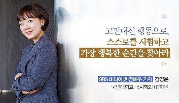 Kang Kyung Yoon đang là nhân vật nổi tiếng của làng truyền thông xứ Hàn.