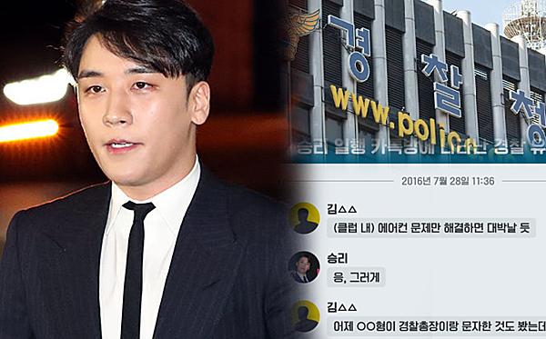 Vụ việc của Seung Ri liên quan đến nhiều vấn đề trong nội bộ cảnh sát.