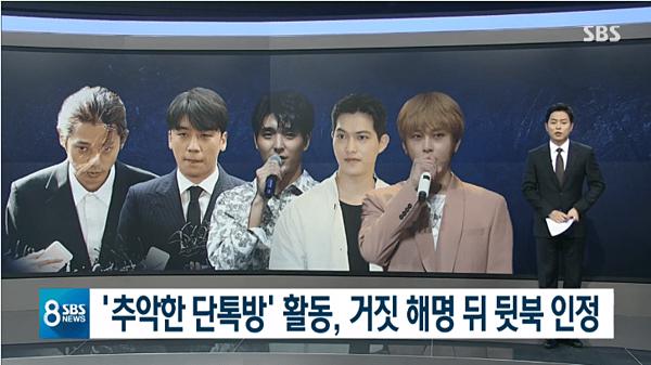 SBS News khui ra cái tên Lee Jong Hyun (áo ngoài màu trắng) trong bản tin tối 14/3.
