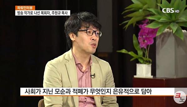 Nhà văn Joo Won Kyu.