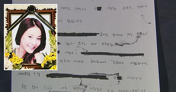 Vụ điều tra cái chết của Jang Ja Yeon đang là vấn đề nóng ở Hàn.