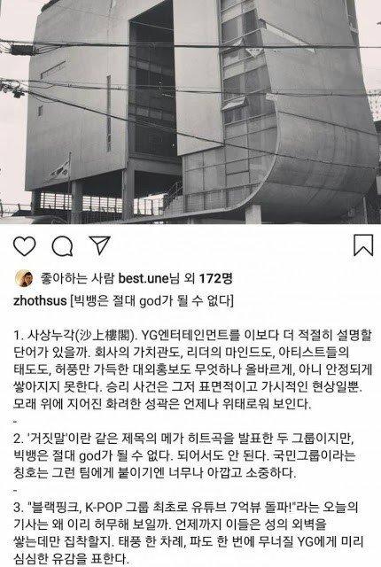 Bài đăng gây chú ý của nhân viên JYP.