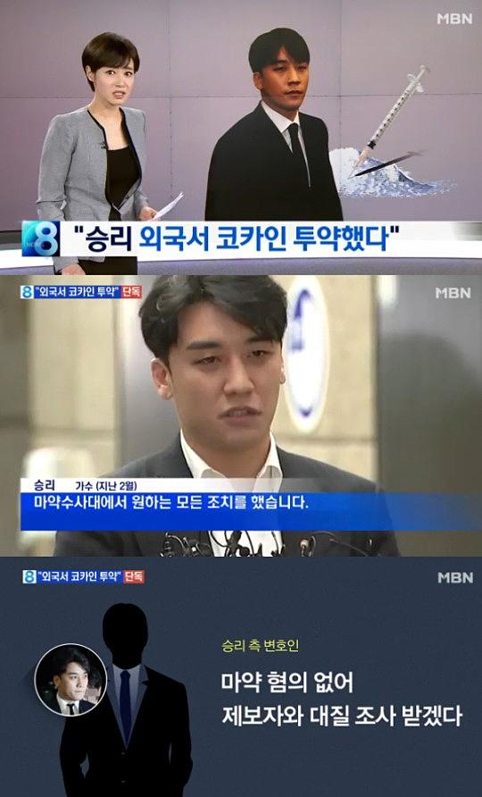 Nguồn tin giấu tên tiết lộ Seung Ri trực tiếp dùng cocaine tại tiệc thác loạn cách đây 2 năm.