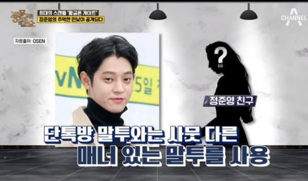Jung Joo Young đối xử rất tốt với cô bạn bí mật.