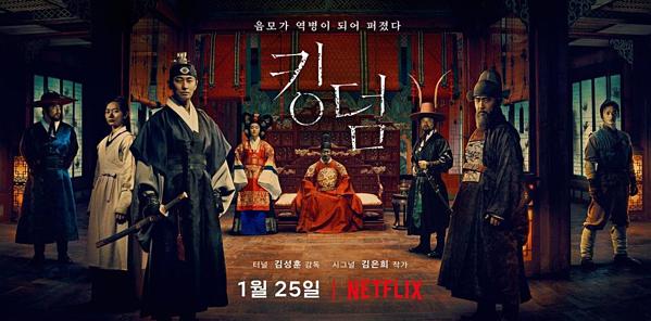 3 dự án phim Hàn không thể bỏ lỡ trên Netflix - 1