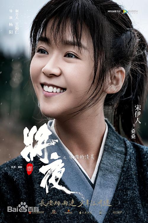 Tống Y Nhân là một gương mặt mới của điện ảnh Hoa ngữ với vai diễn đầu tay Tang Tang trong Tương Dạ. Trong nguyên tác, Tang Tang được miêu tả là một cô gái đen đúa, gầy gò, chỉ có nụ cười rạng rỡ. Vậy nên tạo hình của Tống Y Nhân trong phim không xinh đẹp nhưng đầy lôi cuốn, chinh phục khán giảvới khả năng diễn xuất duyên dáng, đáng yêucủa mình.