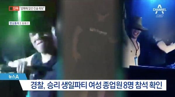 Một số hình ảnh của Seungri tại bữa tiệc thác loạn.