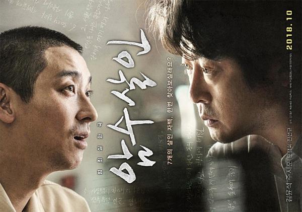 4 tác phẩm điện ảnh Hàn nổi bật tại lễ trao giải Baeksang 2019 - 3