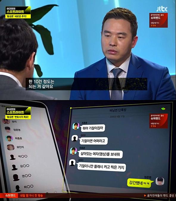 Seung Ri chỉ đạo mọi người rời group chat.