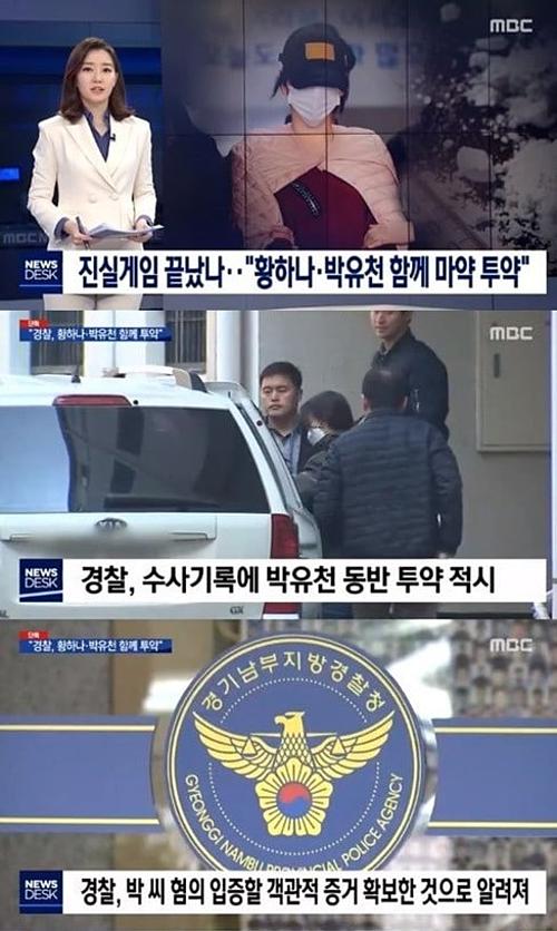 Cuộc điều tra sử dụng ma túy của Hwang Hana đã khiến Park Yoo Chun liên lụy.