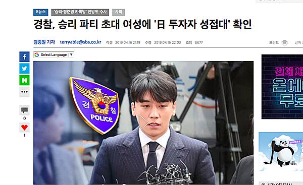 Cảnh sát nói rằng có nhiều lời khai về việc Seung Ri môi giới mại dâm.