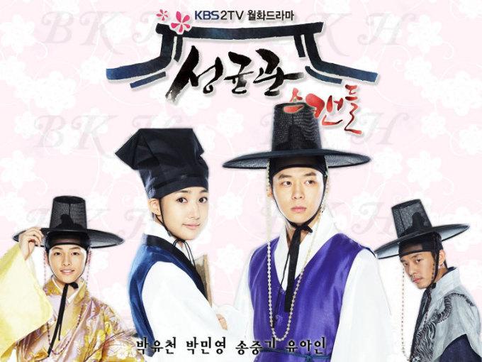 <p> <em>Sungkyunkwan Scandal</em> là một bộ phim cổ trang lãng mạn Hàn Quốc được chiếu trên kênh KBS2 từ năm 2010. Kịch bản phim dựa theo tiểu thuyết ăn khách<em> Cuộc đời của các nho sinh Sungkyunkwan</em>. Đây là tác phẩm giúp Park Yoo Chun, Park Min Young, Song Joong Ki, Yoo Ah In trở thành tên tuổi được yêu thích toàn châu Á.<br /> Nội dung phim kể về cô gái Kim Yoon Hee (Park Min Young) giả trai để kiếm tiền nuôi gia đình. Trải qua nhiều biến cố, Yoon Hee vào học trường nam sinh Sungkyunkwan dưới tên Kim Yoon Sik, có mối quan hệ tình cảm với các nam sinh nổi tiếng nhất trường.</p>