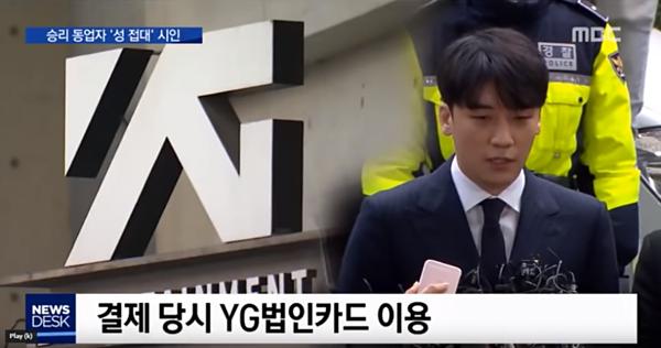 YG bị nghi dính líu đến vụ án môi giới mại dâm của Seung Ri.