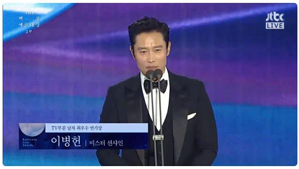 Lee Byung Hun nhận giải Nam chính xuất sắc nhất cho drama Mr. Sunshine.