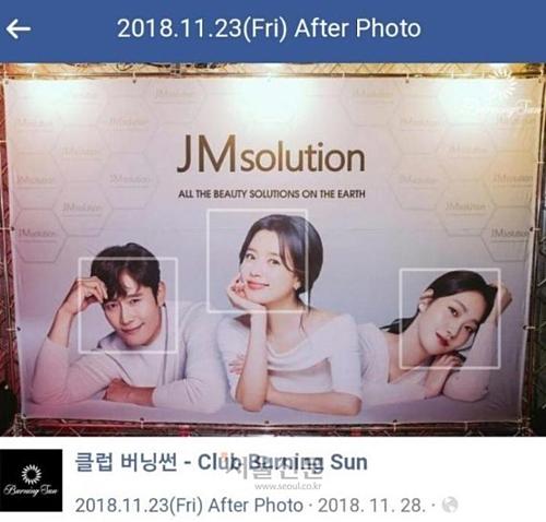 Club Burning Sun từng đăng ảnh về sự kiện Han Hyo Joo tham gia ngày 23/11/2018.