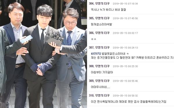 Trên diễn đàn TheQoo, người dùng mạng Hàn Quốc chỉ trích sự buông lỏng của luật pháp trong vụ điều tra Seung Ri.
