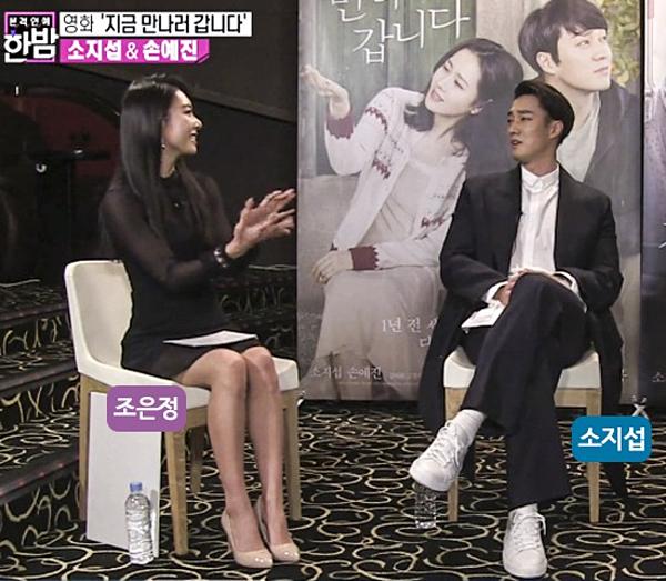Buổi phỏng vấn của Jo Eun Jung và So Ji Sub.