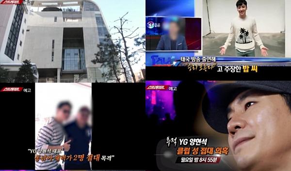 Hình ảnh từ đoạn trailer phóng sự Lần theo dấu vết Yang Hyun Suk.