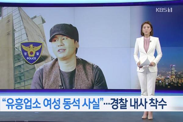 Bản tin của KBS hé lộ thêm chi tiết về nghi vấn chủ tịch YG môi giới mại dâm.