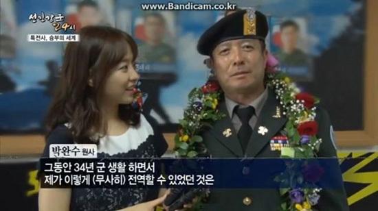 Cha của Park Bo Young là cán bộ của Lữ đoàn Black Panther thuộc lực lượng đặc biệt trong 34 năm. Cô đã từng tham dự lễ kỷ niệm nghỉ hưu của ông vào năm 2015
