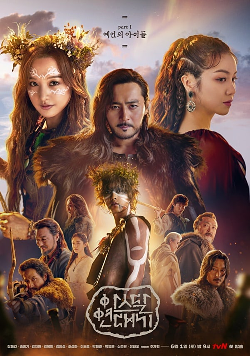 Poster Arthdal Chronicles.
