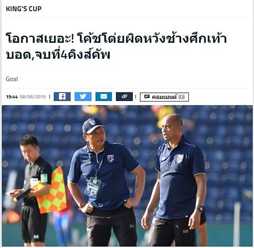 Tờ Goal đưa tin về thất bại của Thái Lan tại Kings Cup.