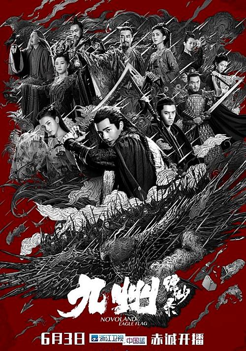 Những phim Trung Quốc hứa hẹn lên sóng tháng 6 rồi bị dìm mất tăm
