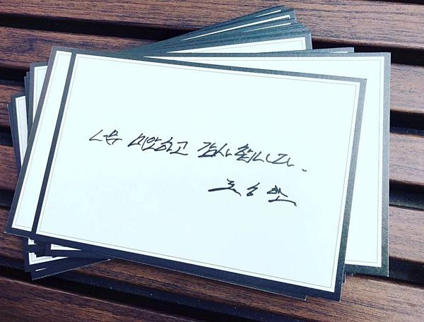 Bức thư có dòng chữ của T.O.P: Tôi rất xin lỗi và cám ơn các bạn.