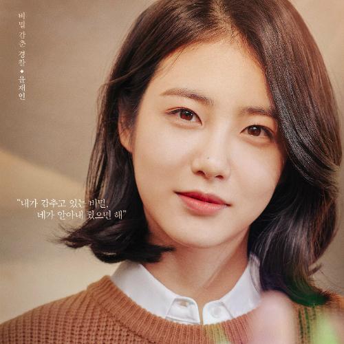 Shin Ye Eun debut trong loạt web-drama mang tên A-TEEN (2018). Năm 2019 đánh dấu bước ngoặt trong sự nghiệp phim ảnh của nữ diễn viên 21 tuổi khi cô có được vai chính trong He is Psychometric.