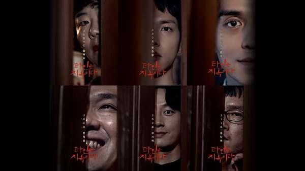 4 tác phẩm hình sự kinh dị trên màn ảnh Hàn - 4
