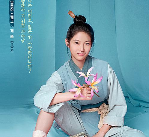 Gong Seung Yeon trong vai mối tình đầu Gae Ddong của nhà vua.