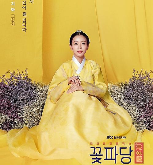 Sắc vàng rực rỡ và hoa baby thuộc về tiểu thư Ji Hwa (Go Won Hee thủ vai)