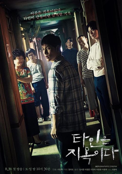 5 drama Hàn đang được khán giả quan tâm nhất - 3