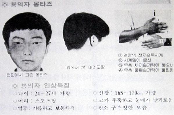 Tấm áp phích truy nã có hình phác họa hình ảnh kẻ giết người hàng loạt bị nghi ngờ giết hại 10 phụ nữ ở Hwaseong, tỉnh Gyeonggi từ năm 1986 đến 1991.