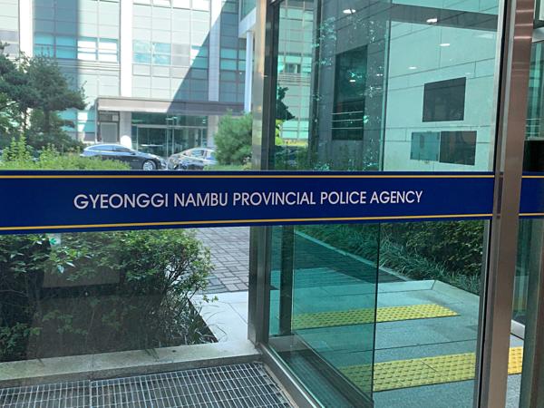 Cơ quan cảnh sát tỉnh Gyeonggi Nambu. Ảnh:Kim Arin / The Korea Herald.
