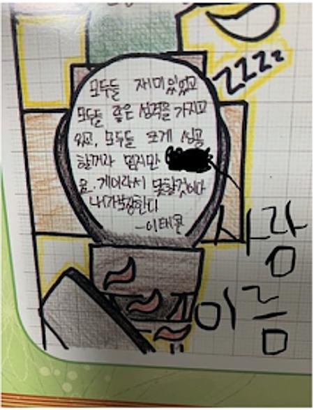 Phần ghi chú trong sổ tốt nghiệp được cho là của Tae Yong.