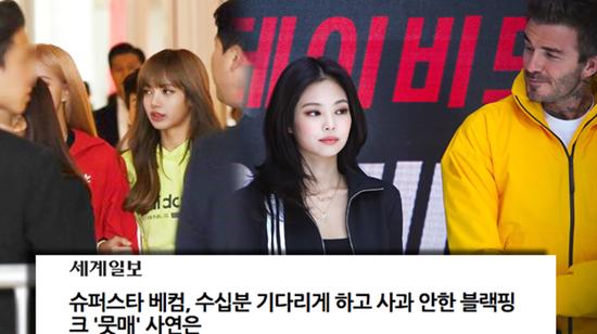 Tranh cãi xung quanh việc Black Pink có đi muộn hay không đang kiến netizen Hàn đau đầu.