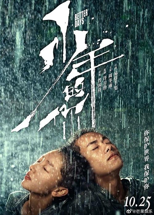 Poster phim với hai diễn viên chính.