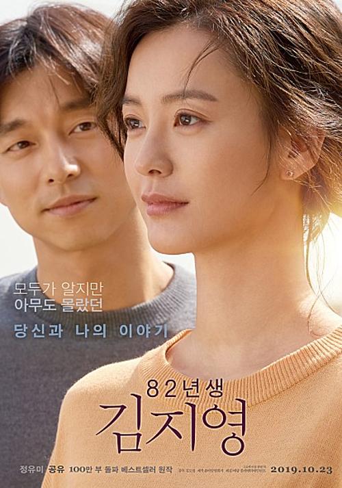 Poster phim với sự góp mặt của Gong Yoo và Jung Joo Mi.
