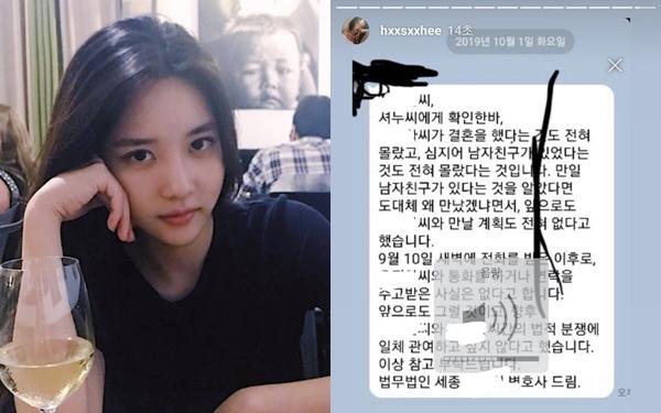 Mỹ nam Monsta X bị nữ hoàng thị phi Han Seo Hee tố hẹn hò với gái đã có chồng
