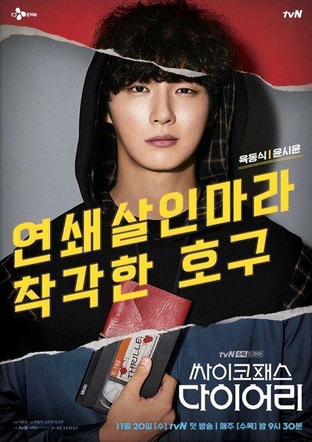 Phim Hàn tháng 11: Cuộc chạy đua của loạt drama tình cảm - 5