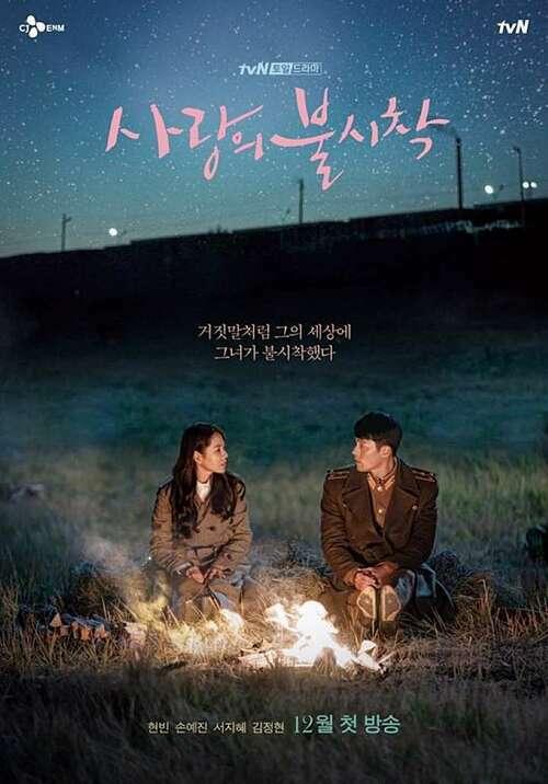 Phim Hàn tháng 11: Cuộc chạy đua của loạt drama tình cảm - 1