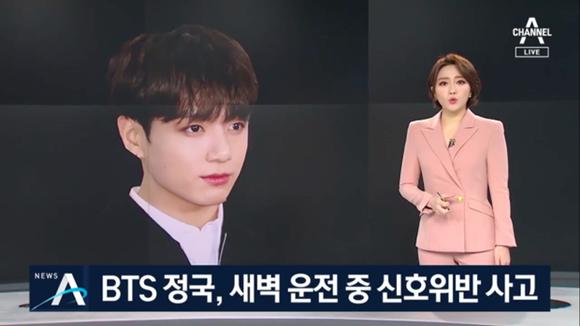Channel A đưa tin Jung Kook gây tai nạn.