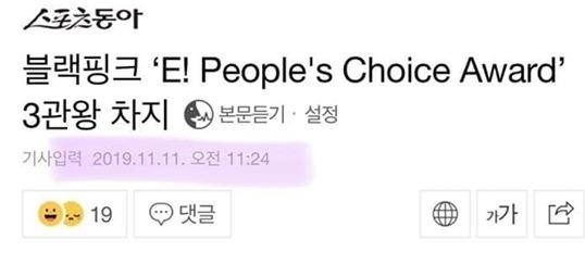 Các fan phát hiện ra bài báo chúc mừng Black Pink thắng giải đã được đăng lúc 11h24 (giờ Hàn) nhưng trên thực tế đến 13h06 (giờ Hàn) mới công bố người thắng cuộc.