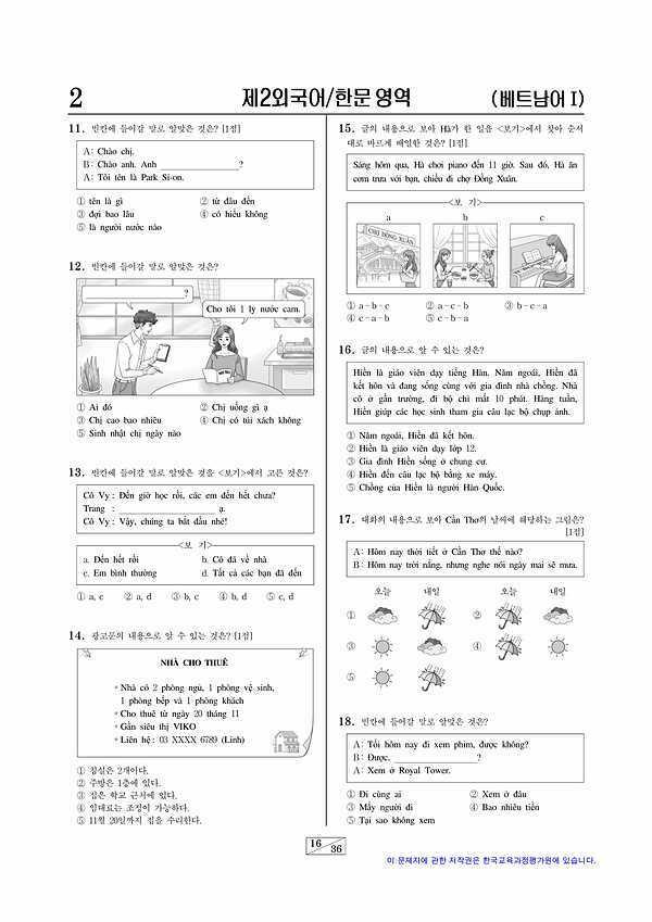 Đề thi Tiếng Việt xuất hiện tại kỳ thi Đại học Hàn Quốc - 1